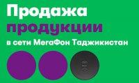 Старт продаж продукции hoco. в сети МегаФон Таджикистан